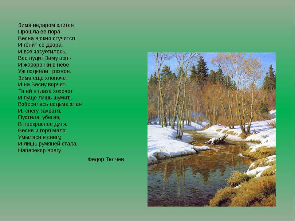 Зима недаром злится, Прошла ее пора - Весна в окно стучится И гонит со двора....