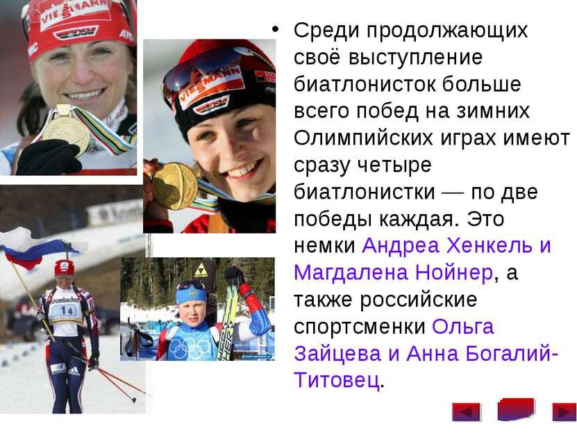 Среди продолжающих своё выступление биатлонисток больше всего побед на зимних...