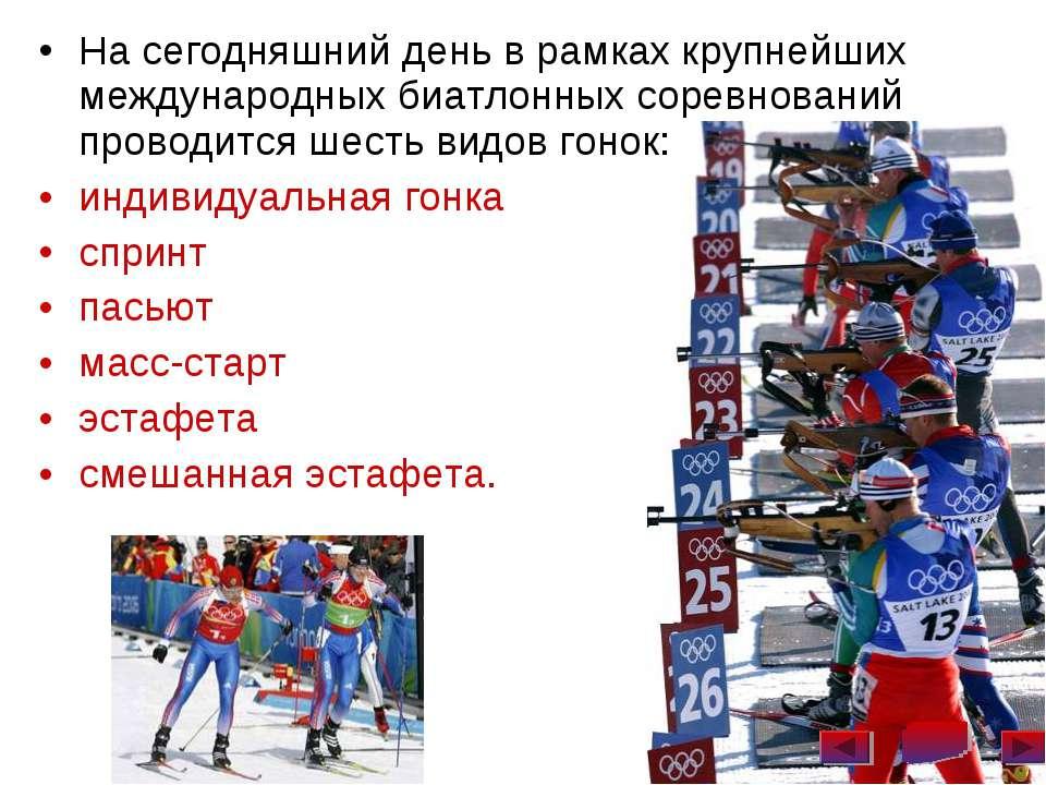 На сегодняшний день в рамках крупнейших международных биатлонных соревнований...