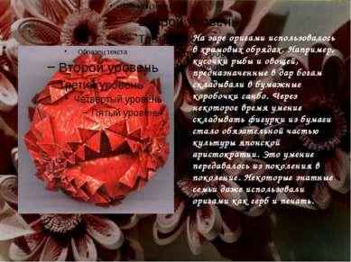 На заре оригами использовалось в храмовых обрядах. Например, кусочки рыбы и о...