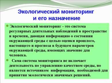 Экологический мониторинг и его назначение Экологический мониторинг - это сист...
