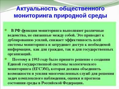 Актуальность общественного мониторинга природной среды В РФ функции мониторин...