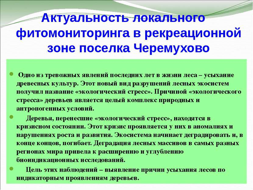 Актуальность локального фитомониторинга в рекреационной зоне поселка Черемухо...
