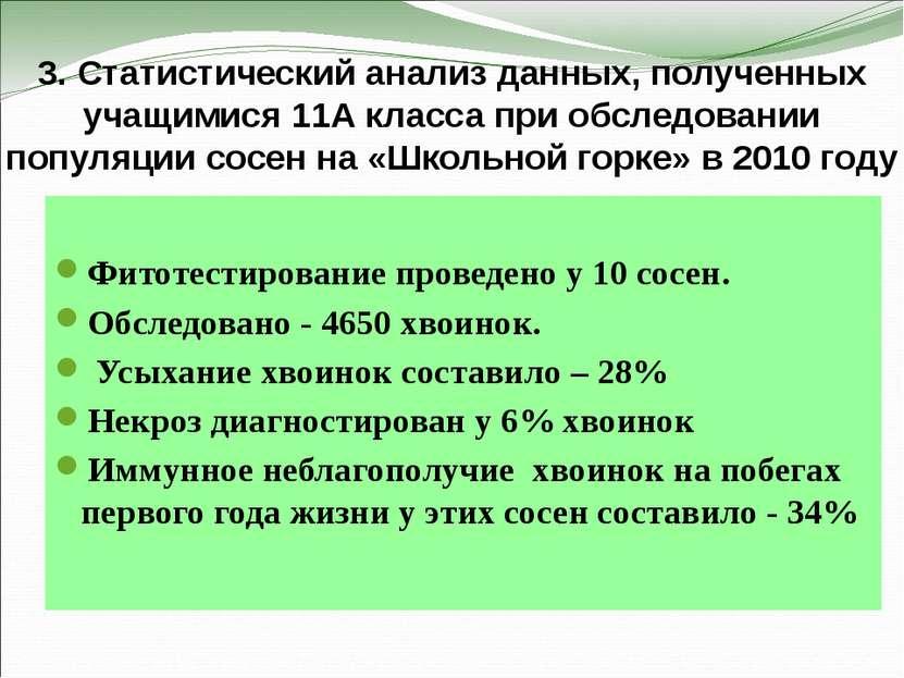 3. Статистический анализ данных, полученных учащимися 11А класса при обследов...
