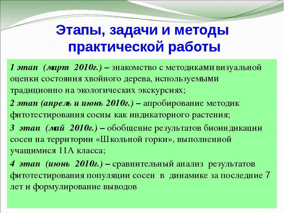 Этапы, задачи и методы практической работы 1 этап (март 2010г.) – знакомство ...