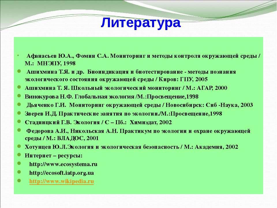 Литература  Афанасьев Ю.А., Фомин С.А. Мониторинг и методы контроля окружающ...