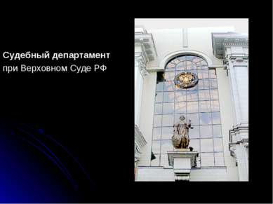 Судебный департамент при Верховном Суде РФ