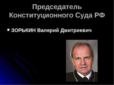 Председатель Конституционного Суда РФ ЗОРЬКИН Валерий Дмитриевич