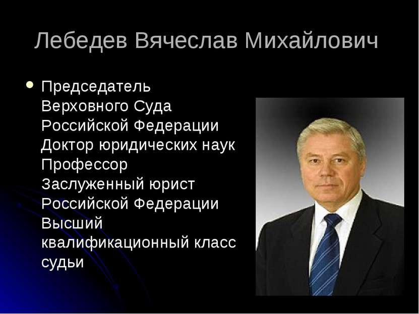 Лебедев Вячеслав Михайлович Председатель Верховного Суда Российской Федерации...