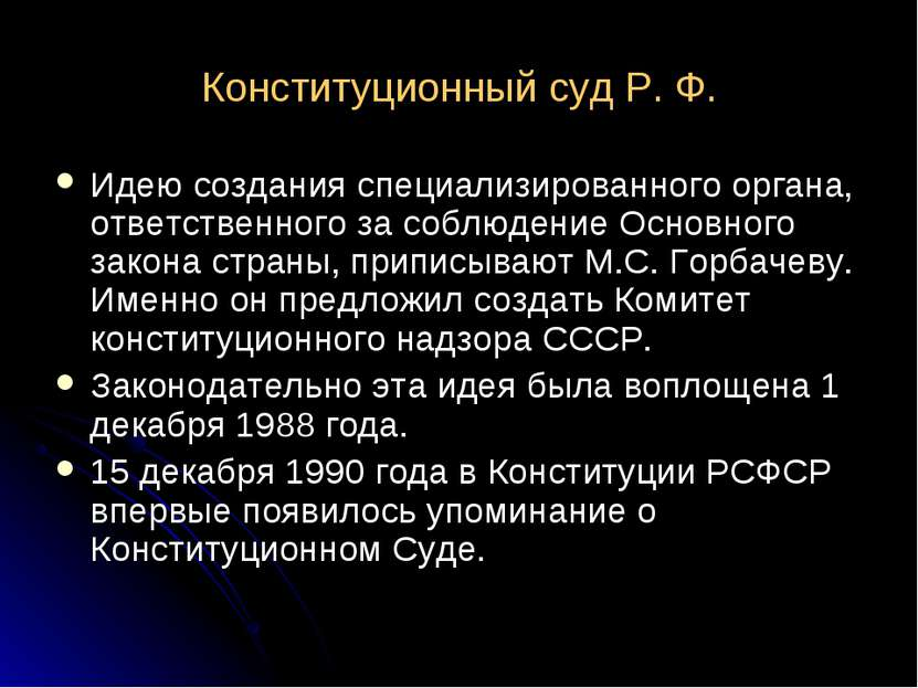 Конституционный суд Р. Ф. Идею создания специализированного органа, ответстве...