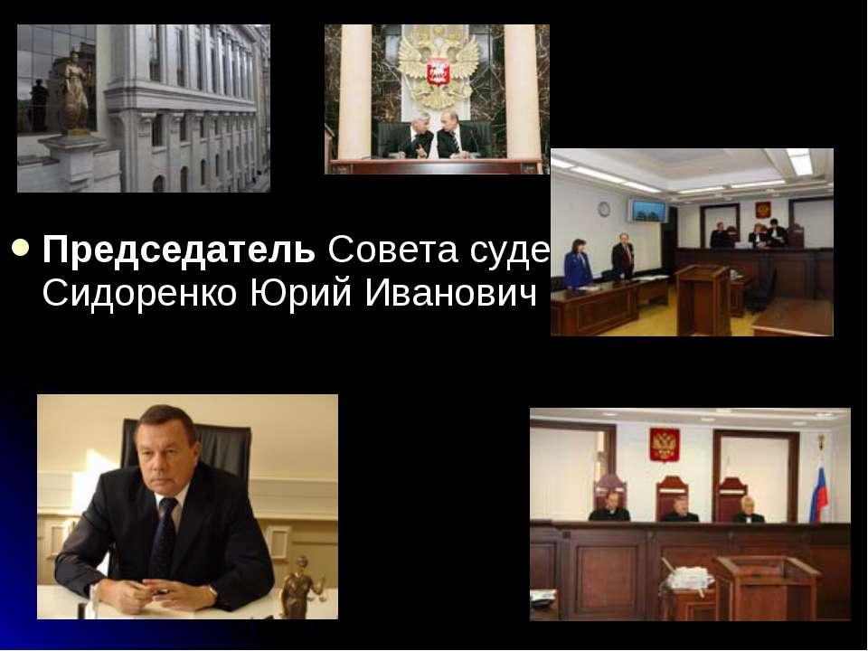 Председатель Cовета судей Сидоренко Юрий Иванович