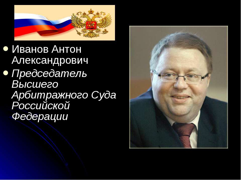 Иванов Антон Александрович Председатель Высшего Арбитражного Суда Российской ...