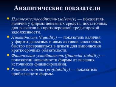 Глава 3. Экономика фирмы 19. Баланс фирмы и управление ею Аналитические показ...