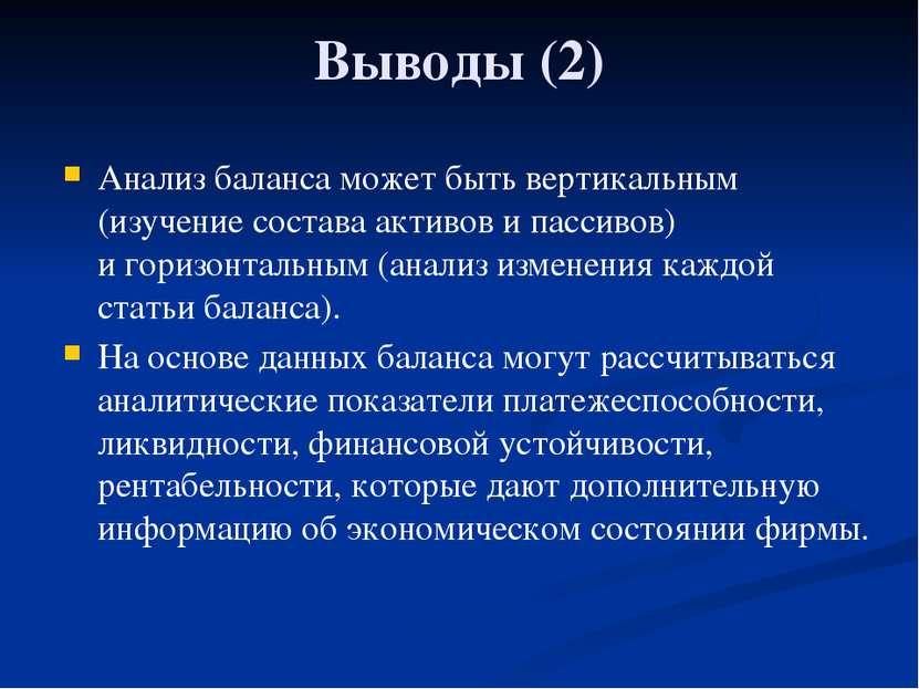 Глава 3. Экономика фирмы 19. Баланс фирмы и управление ею Выводы (2) Анализ б...