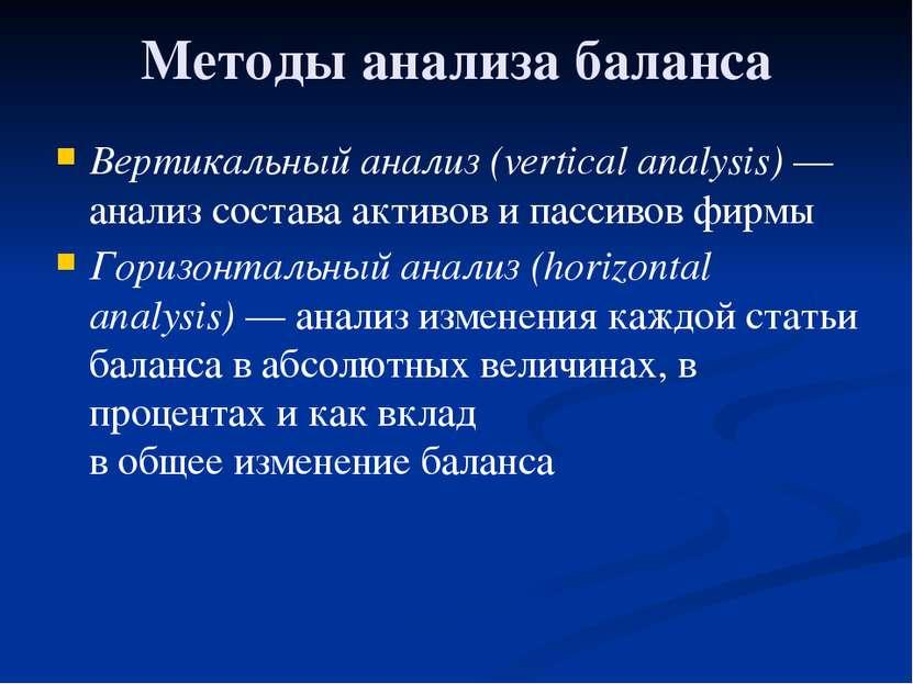 Глава 3. Экономика фирмы 19. Баланс фирмы и управление ею Методы анализа бала...
