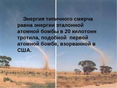 Энергия типичного смерча равна энергии эталонной атомной бомбы в 20 килотонн ...