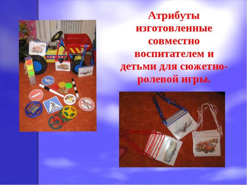 Атрибуты изготовленные совместно воспитателем и детьми для сюжетно-ролевой игры.
