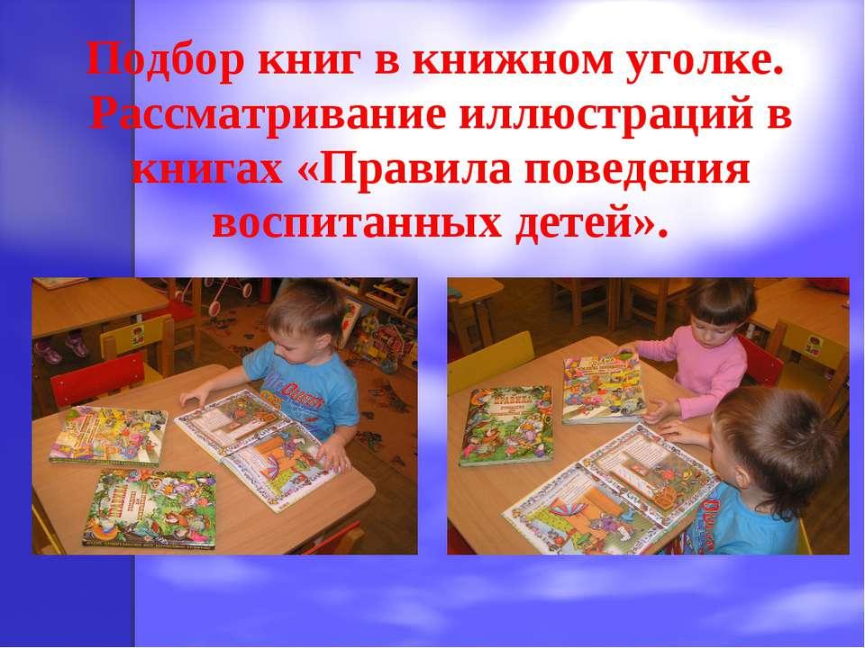 Подбор книг в книжном уголке. Рассматривание иллюстраций в книгах «Правила по...