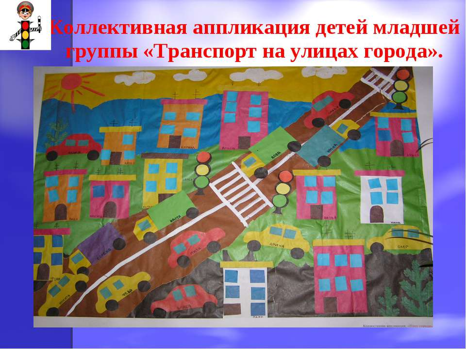 Коллективная аппликация детей младшей группы «Транспорт на улицах города».