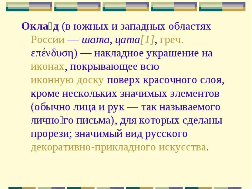 Окла д (в южных и западных областях России— шата, цата[1], греч. επένδυση)—...