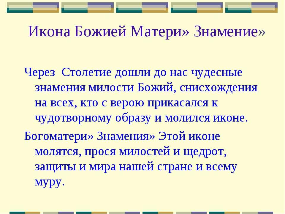 Икона Божией Матери» Знамение» Через Столетие дошли до нас чудесные знамения ...