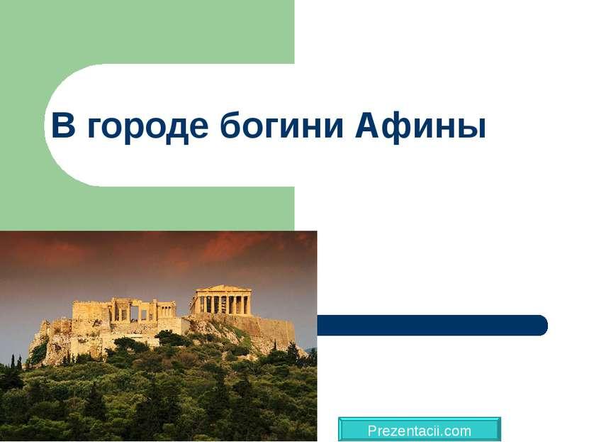 В городе богини Афины Prezentacii.com