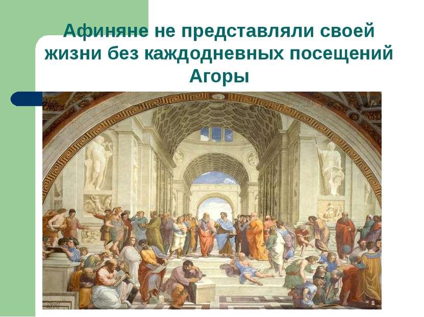 Афиняне не представляли своей жизни без каждодневных посещений Агоры