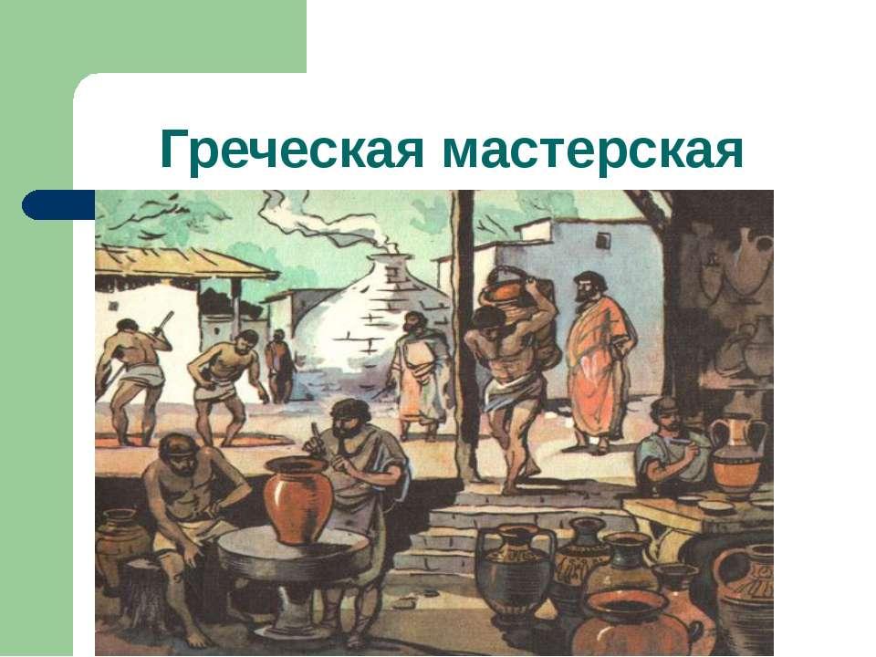 Греческая мастерская