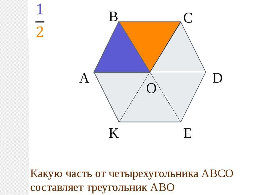 А В С D E K O Какую часть от четырехугольника АВСО составляет треугольник АВО
