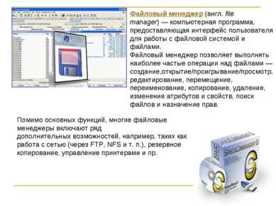 Файловый менеджер (англ. file manager)— компьютерная программа, предоставляю...