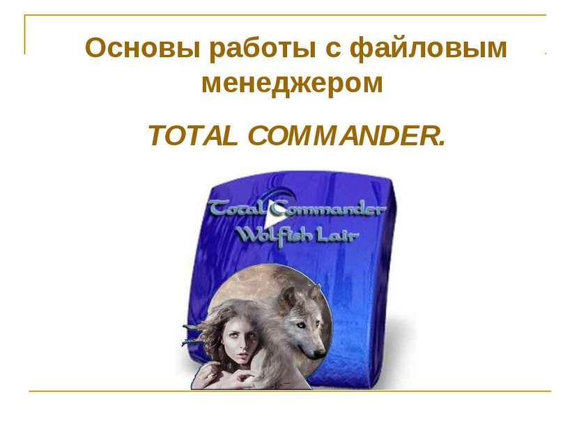 Основы работы с файловым менеджером TOTAL COMMANDER.