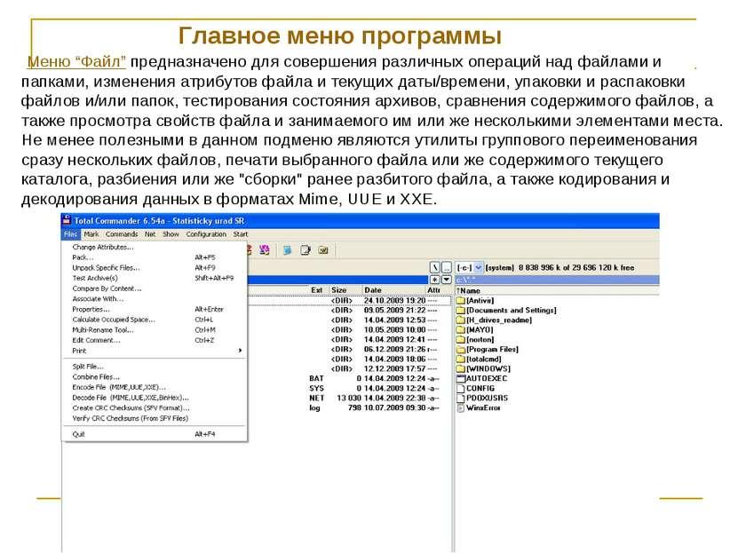 """Меню """"Файл"""" предназначено для совершения различных операций над файлами и пап..."""
