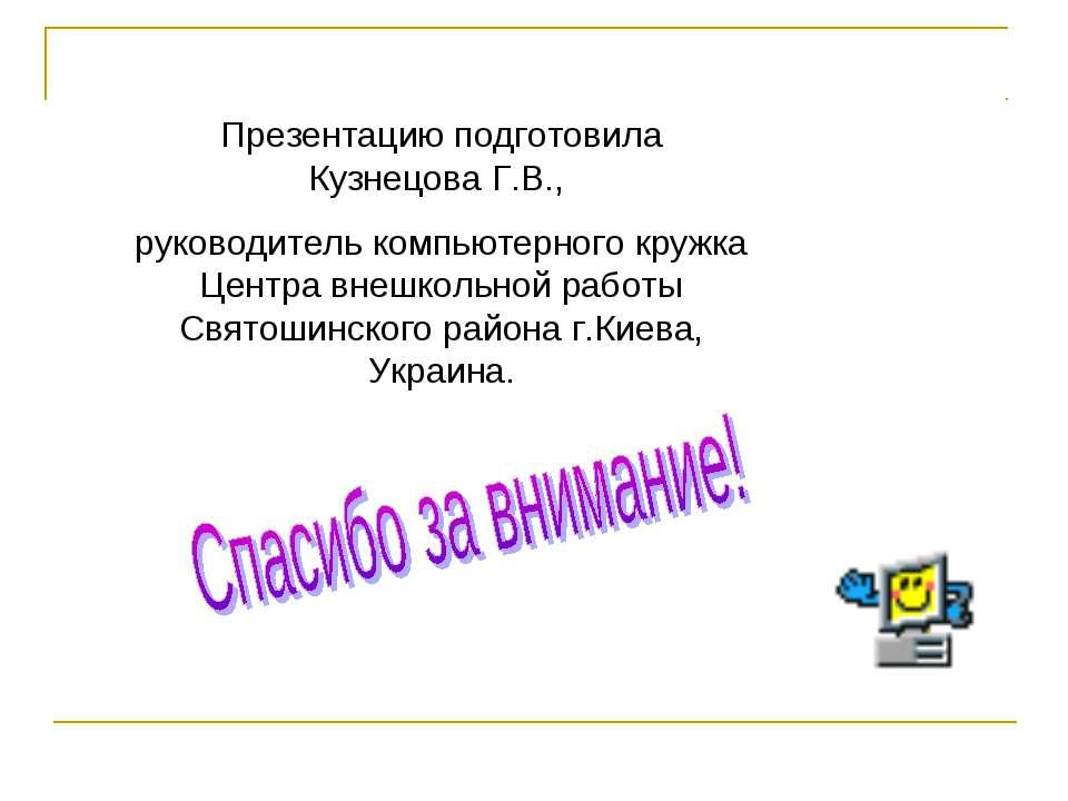 Презентацию подготовила Кузнецова Г.В., руководитель компьютерного кружка Цен...