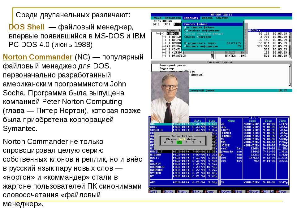 DOS Shell — файловый менеджер, впервые появившийся в MS-DOS и IBM PC DOS 4.0...