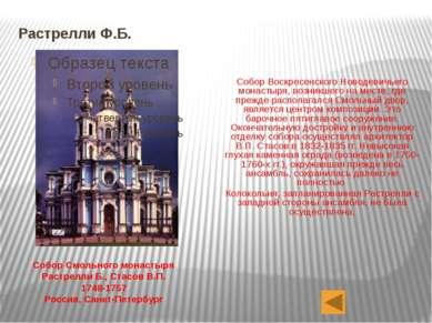 Растрелли Ф.Б. Собор Воскресенского Новодевичьего монастыря, возникшего на ме...