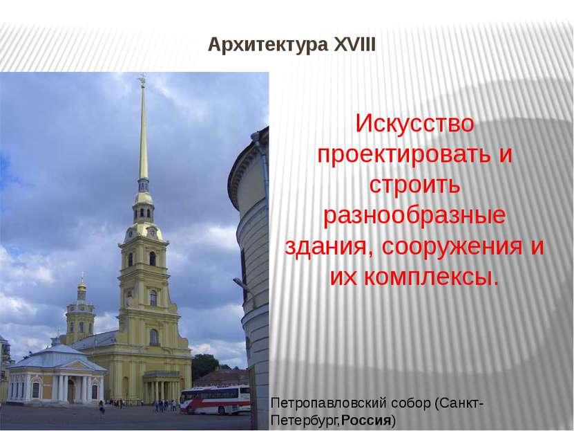Архитектура XVIII Искусство проектировать и строить разнообразные здания, соо...