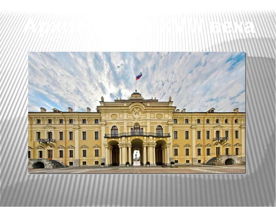 Архитектура XVIII века