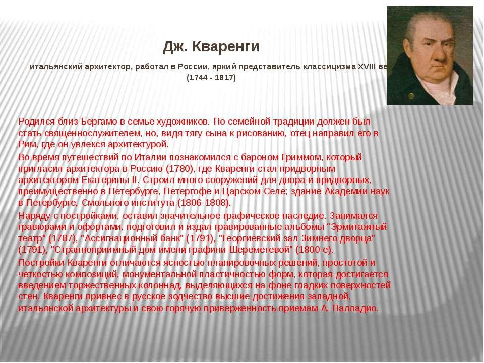 Дж. Кваренги итальянский архитектор, работал в России, яркий представитель кл...