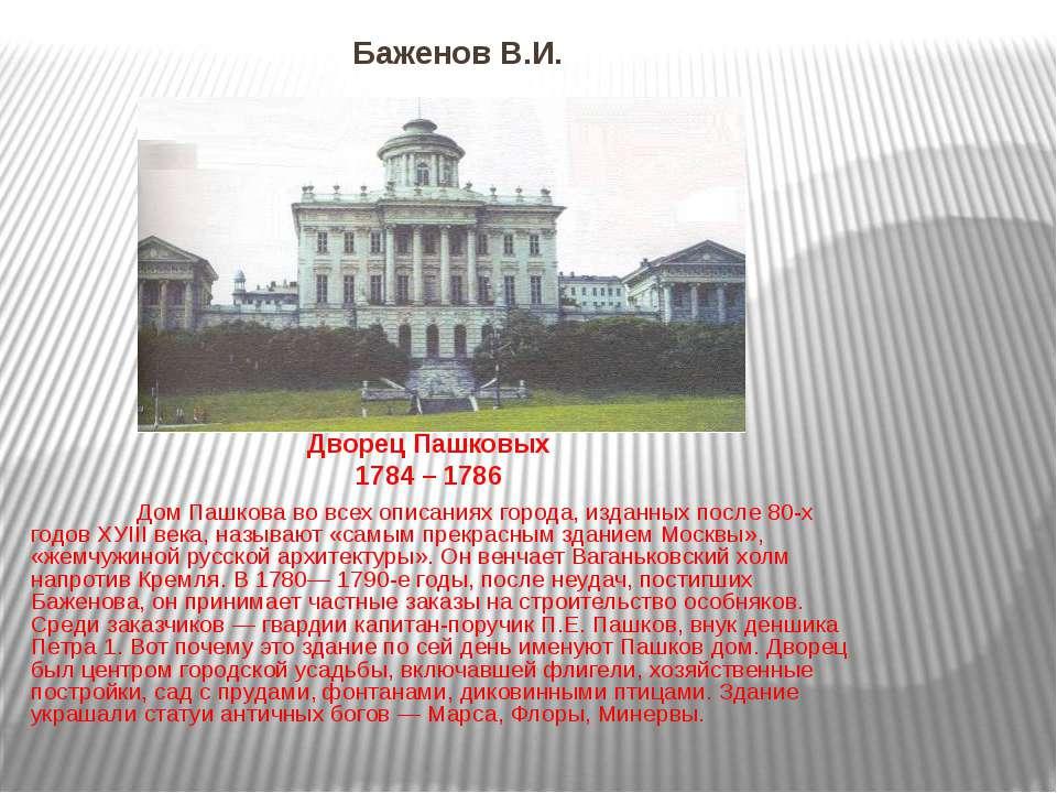 Баженов В.И. Дом Пашкова во всех описаниях города, изданных после 80-х годов ...