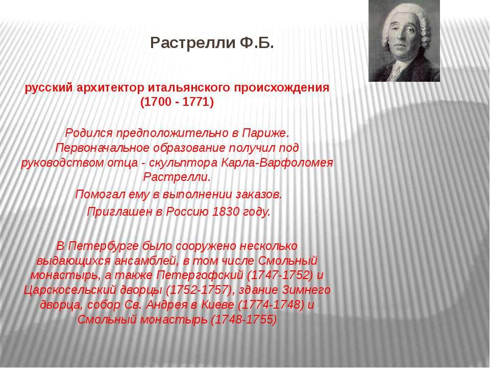 Растрелли Ф.Б. русский архитектор итальянского происхождения (1700 - 1771) Ро...