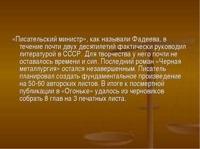 «Писательский министр», как называли Фадеева, в течение почти двух десятилети...
