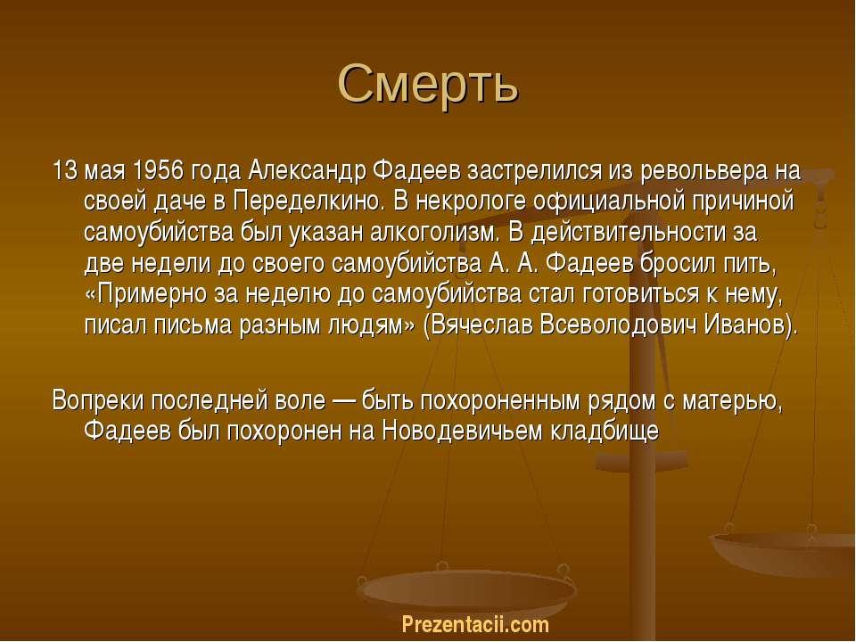 Смерть 13 мая 1956 года Александр Фадеев застрелился из револьвера на своей д...