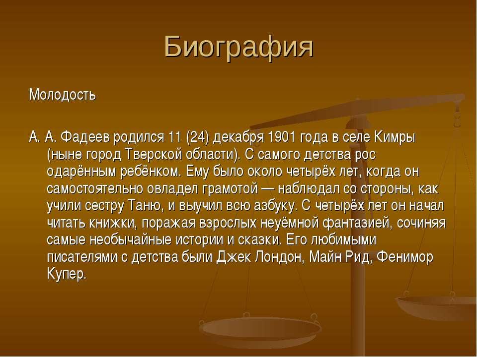 Биография Молодость А. А. Фадеев родился 11 (24) декабря 1901 года в селе Ким...