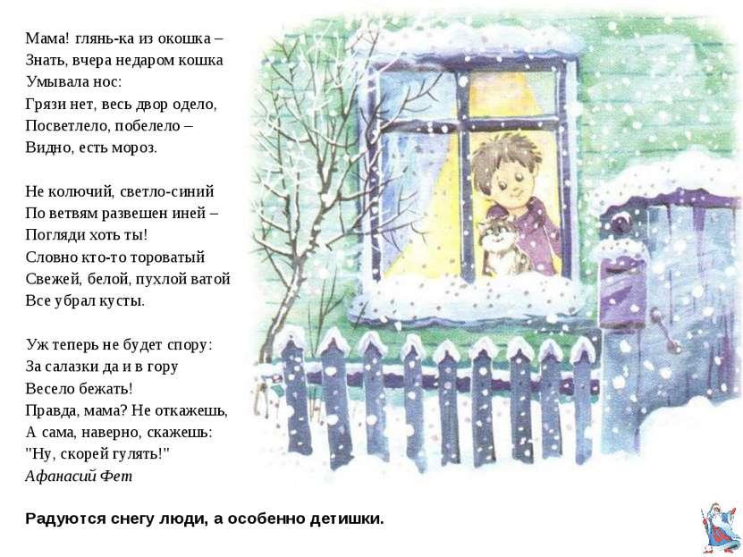 Радуются снегу люди, а особенно детишки. Мама! глянь-ка из окошка – Знать, вч...