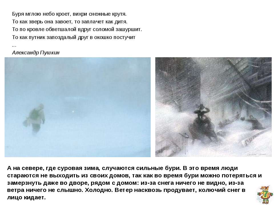 А на севере, где суровая зима, случаются сильные бури. В это время люди стара...