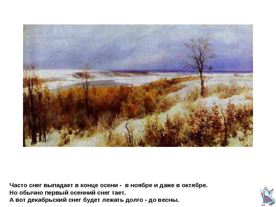 Часто снег выпадает в конце осени - в ноябре и даже в октябре. Но обычно перв...