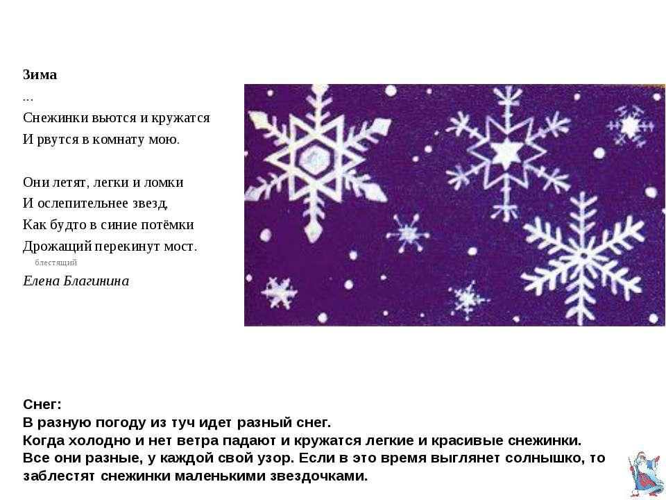 Снег: В разную погоду из туч идет разный снег. Когда холодно и нет ветра пада...