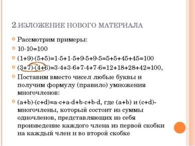 2.ИЗЛОЖЕНИЕ НОВОГО МАТЕРИАЛА Рассмотрим примеры: 10·10=100 (1+9)·(5+5)=1·5+1·...
