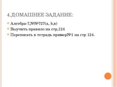 4.ДОМАШНЕЕ ЗАДАНИЕ: Алгебра-7,№№727(a, b,в) Выучить правило на стр,124 Перепи...