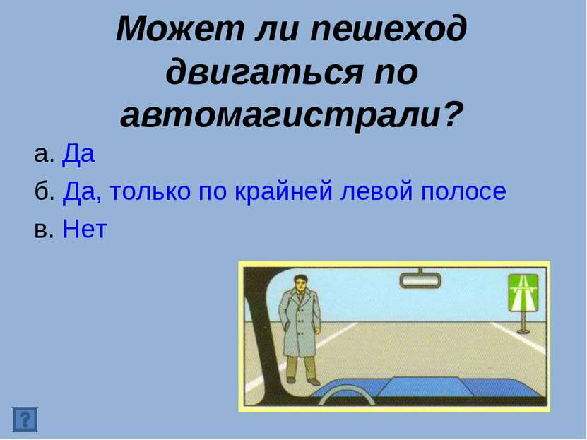 Может ли пешеход двигаться по автомагистрали? а. Да б. Да, только по крайней ...